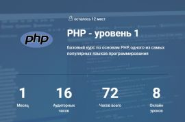Постер: [NTSCHOOL] PHP Уровни 1-3 (2016)
