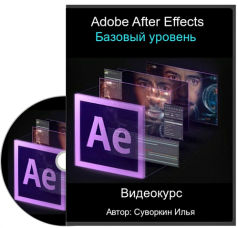 Постер: Видеокурс Суворкин Илья. Adobe After Effects. Базовый уровень (2015)