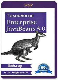 Постер: [Специалист] Java: технология Enterprise Java Beans 3.0