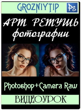Постер: Арт ретушь фото в Photoshop+Camera Raw (2017)
