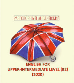 Постер: English for Upper-Intermediate Level (B2) (2020)