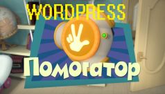Постер: WordPress Помогатор (1.0, 2.0, 2.1, 3.0, 3.1, 4.0)