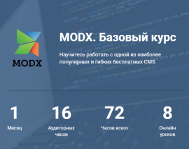 Постер: [NTSCHOOL] MODX Revolution. Базовый курс (2017)