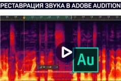Постер: Артур Орлов Реставрация звука в Adobe Audition (2020)