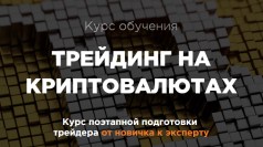 Постер: Курс «Трейдинг на криптовалютах» TSI Analytics Group