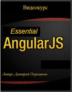 Постер: Видеокурс Дмитрий Охрименко. AngularJS Essential (2015)