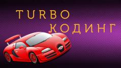 Постер: Turbo кодинг. Король Sublime Text 3 (2018)