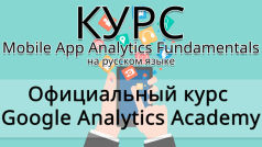 "Постер: Видеокурс ""Mobile App Analytics Fundamentals"" на русском языке"